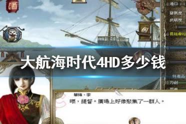 《大航海时代4威力加强版HD》多少钱?游戏价格分享