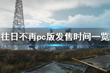 《往日不再》pc什么时候出?pc版发售时间一览