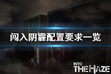 《闯入阴霾》配置要求高吗 游戏配置要求一览