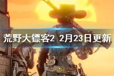 《荒野大镖客2》2月23日更新了什么 2月23日更新内容介绍