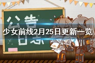 《少女前线》2月25日更新一览 纯白誓约复刻新增64式专属装备