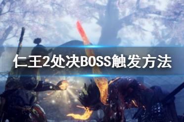 《仁王2》BOSS什么时候可以处决?处决BOSS触发方法分享