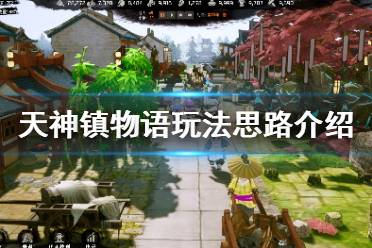 《天神镇物语》基本玩法是什么 游戏玩法思路介绍