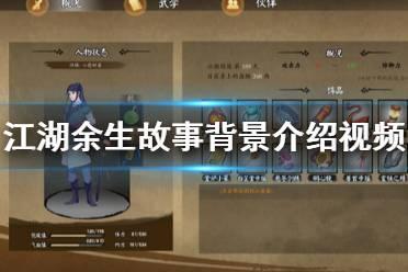 《江湖余生》剧情讲了什么?故事背景介绍视频