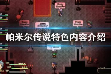 《帕米尔传说》好玩吗 游戏特色内容介绍