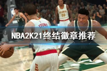 《NBA2K21》终结徽章怎么点?终结徽章推荐