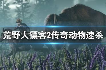 《荒野大镖客2》传奇动物怎么杀 传奇动物速杀方法分享