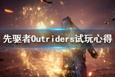 《先驱者》Outriders试玩心得分享 游戏好不好玩?