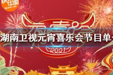 湖南卫视元宵喜乐会节目单 湖南卫视元宵喜乐会节目单2021