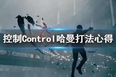 《控制》Control哈曼怎么打?Control哈曼打法心得分享