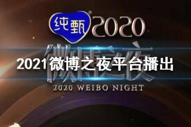 2021微博之夜在哪个平台播出 微博之夜直播平台