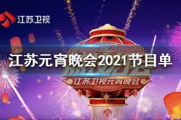 江苏卫视元宵晚会2021节目单 江苏卫视元宵晚会2021节目单是什么