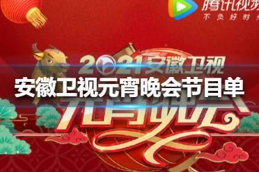 安徽卫视元宵晚会节目单 安徽元宵晚会节目单2021
