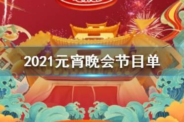 2021湖南卫视元宵晚会节目单 2021湖南卫视元宵晚会节目单是什么