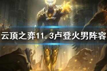 《云顶之弈》11.3卢登火男怎么玩 11.3卢登火男阵容攻略