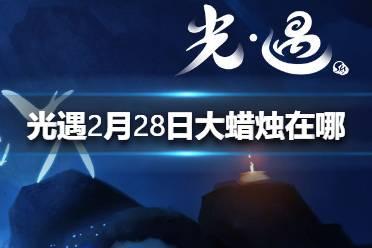 《光遇》2月28日大蜡烛在哪 2.28蜡烛位置