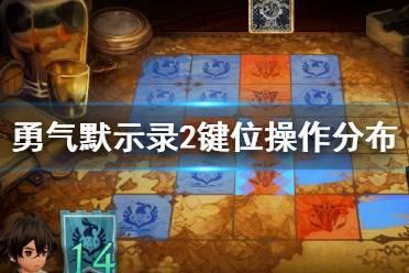 《勇气默示录2nd》游戏怎么操作?键位操作分布一览