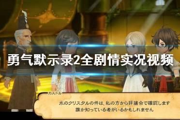 《勇气默示录2nd》全剧情实况视频攻略合集 游戏怎么玩?