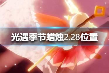 《光遇》季节蜡烛2.28位置 2月28日季节蜡烛在哪