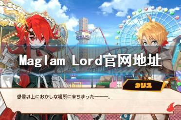 《Maglam Lord》官网是什么 游戏官网地址一览
