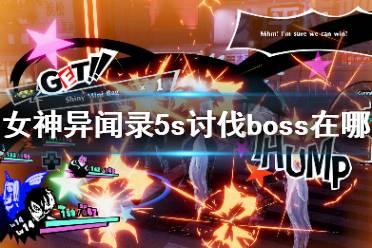 《女神异闻录5s》讨伐boss在哪?讨伐boss位置分享