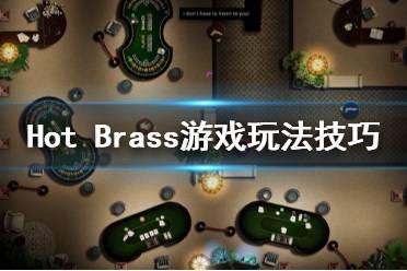 《Hot Brass》怎么玩?游戏玩法技巧分享