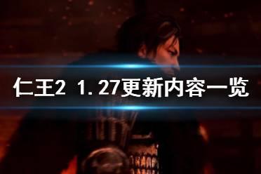 《仁王2》1.27更新了什么?1.27更新内容一览