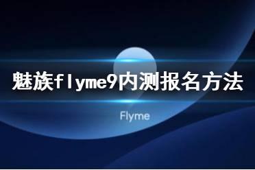 魅族flyme9内测报名方法 魅族flyme9内测怎么申请
