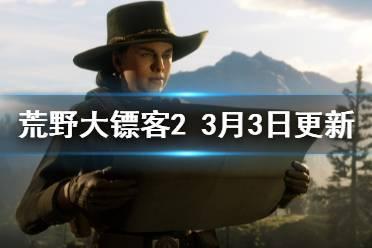 《荒野大镖客2》3月3日更新了什么 3月3日更新内容介绍
