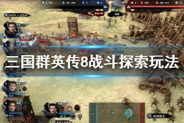 《三国群英传8》战斗模式怎么玩?战斗探索玩法基础讲解