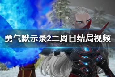 《勇气默示录2nd》二周目结局流程视频 结局是什么?