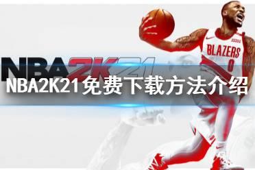 《NBA2K21》怎么免费下载 免费下载方法介绍