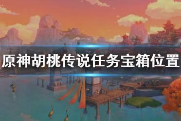 《原神》奈何蝶飞去任务宝箱在哪 胡桃传说任务宝箱位置分享