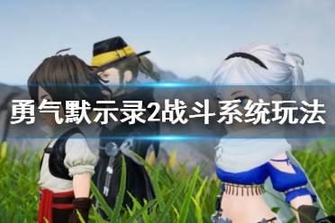 《勇气默示录2nd》战斗系统怎么样?战斗系统玩法介绍