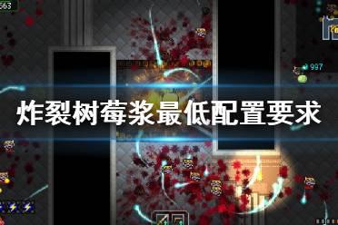 《炸裂树莓浆》配置要求高吗 游戏最低配置要求一览