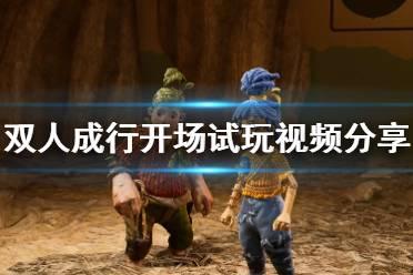 《双人成行》开场试玩视频分享 游戏好不好玩?