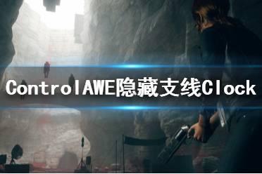 《控制》AWE隐藏支线怎么玩 ControlAWE隐藏支线Clock玩法分享