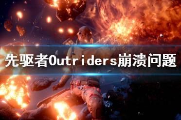 《先驱者》Outriders崩溃怎么办?崩溃问题解决方法