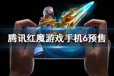 腾讯红魔6预售 腾讯红魔游戏手机6预售时间