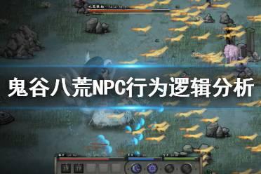 《鬼谷八荒》NPC会自动做什么?NPC行为逻辑分析