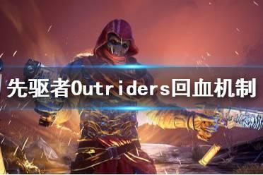 《先驱者》Outriders怎么回血?Outriders回血机制分享