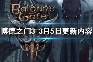 《博德之门3》3月5日更新内容一览 8号补丁更新了什么内容?
