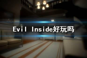 《Evil Inside》好玩吗 游戏内容介绍