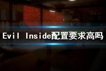 《Evil Inside》配置要求高吗 游戏配置要求一览