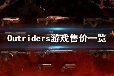 《先驱者》多少钱 Outriders游戏售价一览
