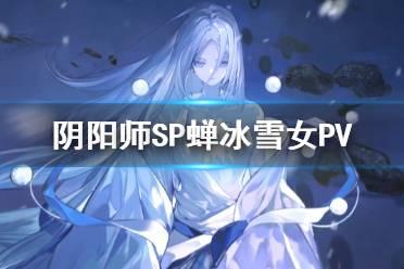 《阴阳师》SP雪女立绘图片 SP蝉冰雪女PV冷暖初迎展示