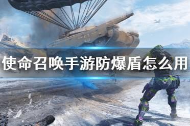 《使命召唤手游》防爆盾怎么用 S3防爆盾使用分析