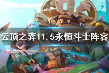 《云顶之弈》11.5永恒斗士阵容怎么玩?11.5永恒斗士阵容攻略