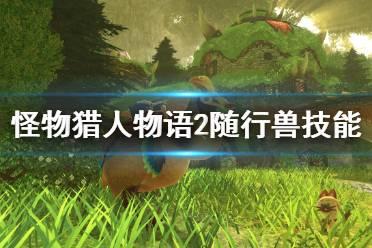 《怪物猎人物语2破灭之翼》全随行兽有哪些?随行兽技能与攻略技巧