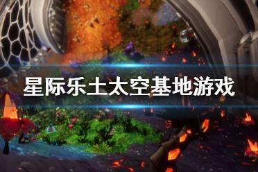《星际乐土太空基地》好玩吗 游戏特色介绍